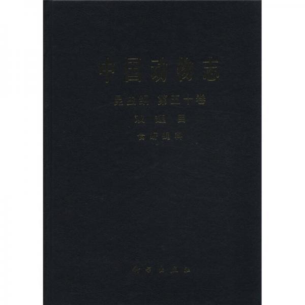 中国动物志:昆虫纲(第50卷)(双翅目、食蚜蝇科)