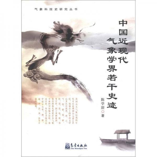 气象科技史研究丛书:中国近现代气象学界若干史迹