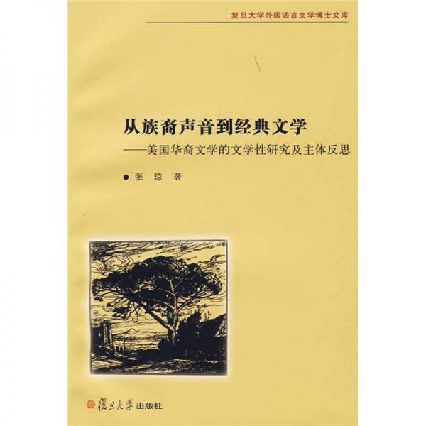 从族裔声音到经典文学:美国华裔文学的文学性研究及主体反思