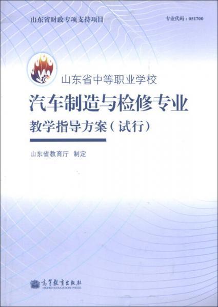 山东省中等职业学校汽车制造与检修专业教学指导方案(试行)