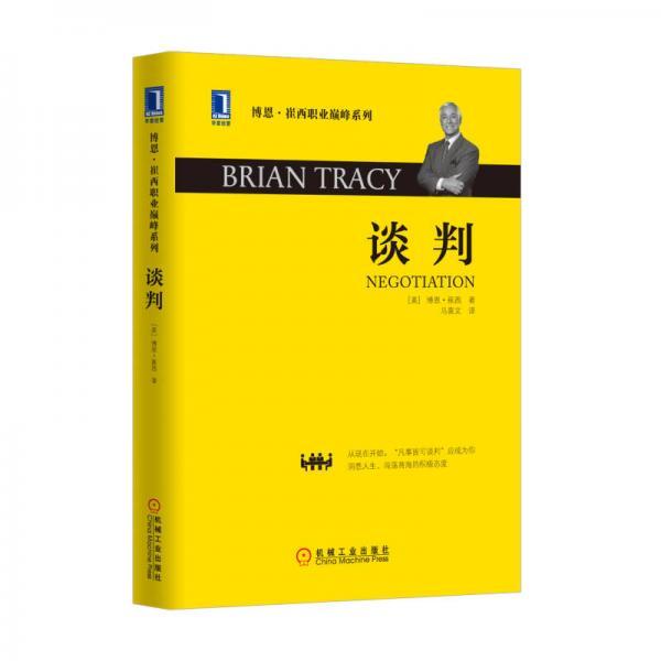 博恩·崔西职业巅峰系列:谈判