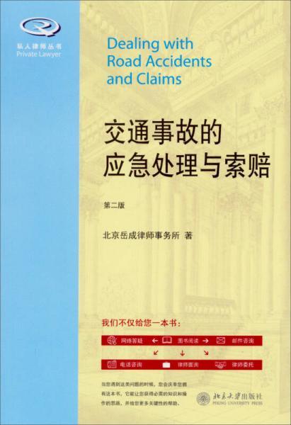 私人律师丛书:交通事故的应急处理与索赔(第2版)