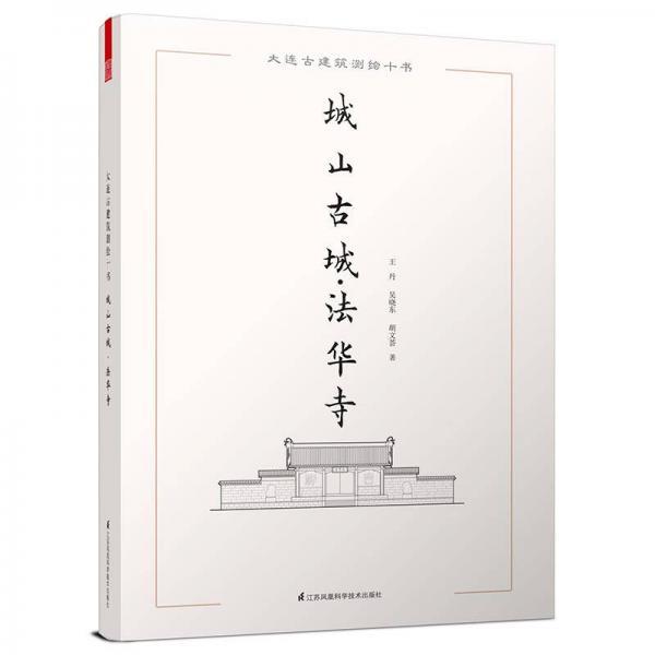 大连古建筑测绘十书:城山古城·法华寺