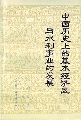中国历史上的基本经济区与水利事业的发展