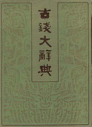 古钱大辞典(上册)