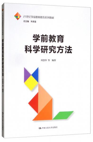 学前教育科学研究方法/21世纪学前教师教育系列教材
