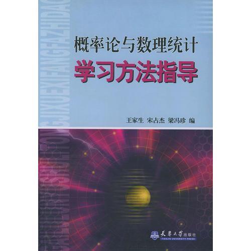 概率论与数理统计学习方法指导