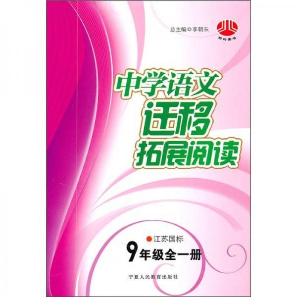 中学语文迁移拓展阅读(9年级全1册)(江苏国标)