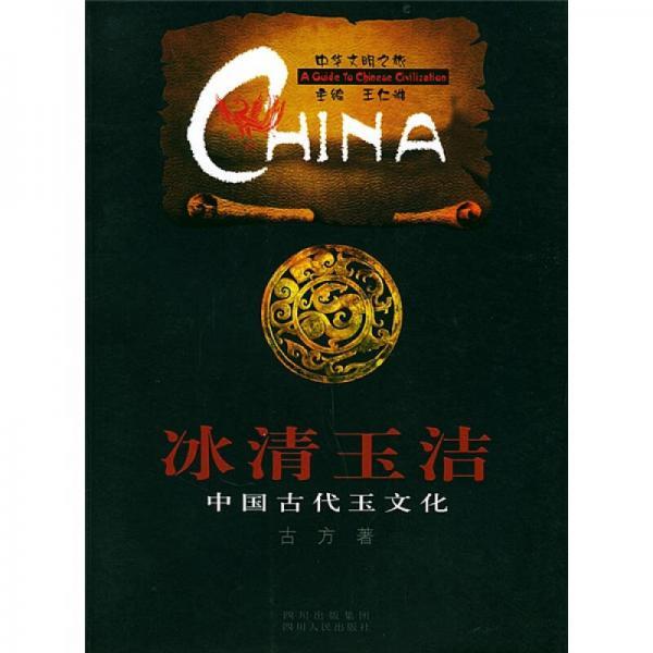 冰清玉洁-中国古代玉文化