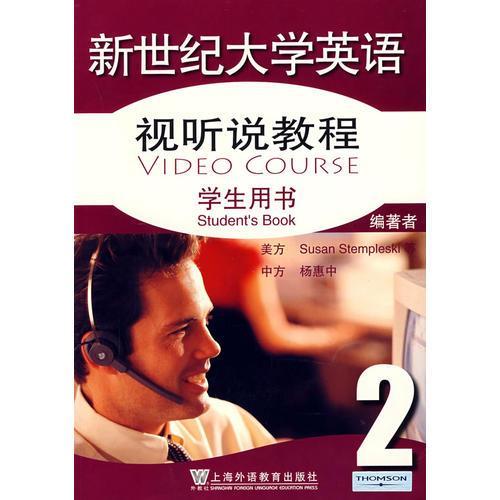 新世纪大学英语视听说教程(学生用书)