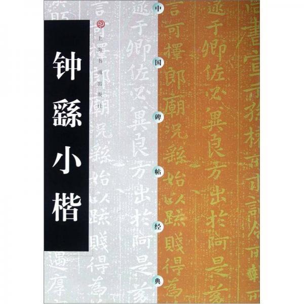中国碑帖经典:钟繇小楷