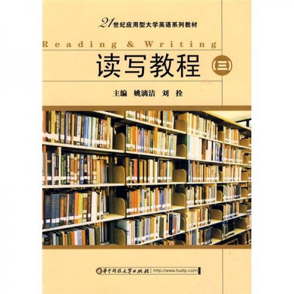 21世纪应用型大学英语系列教材:读写教程3