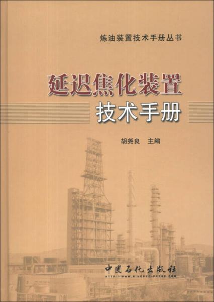 炼油装置技术手册丛书:延迟焦化装置技术手册