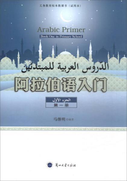 义教校本教课书试用本:阿拉伯语入门 第一册(附光盘)