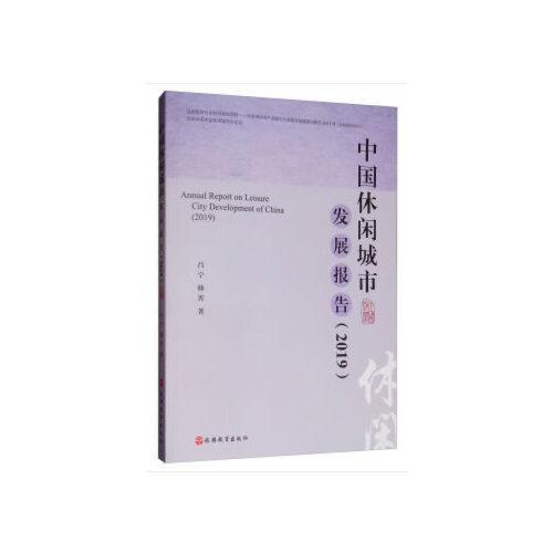 中国休闲城市发展报告(2019)