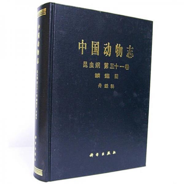 中国动物志:昆虫纲(第31卷)