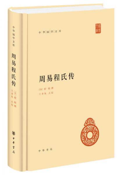 中华国学文库:周易程氏传