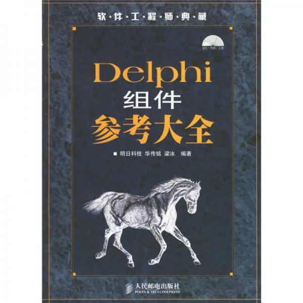 Delphi组件参考大全