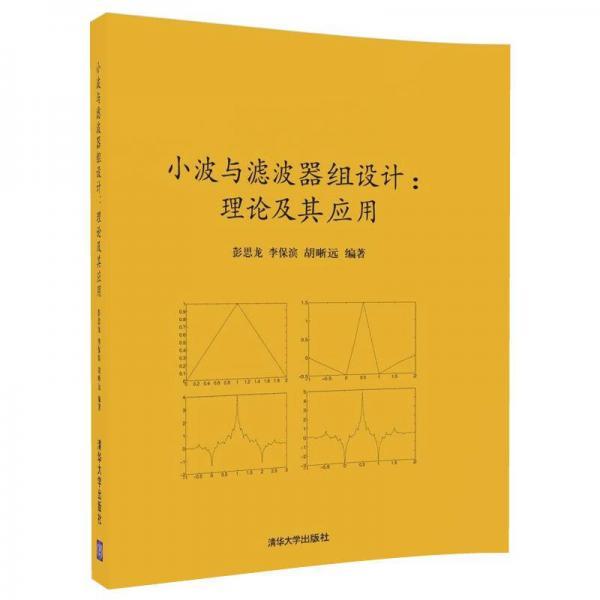 小波与滤波器组设计:理论及其应用
