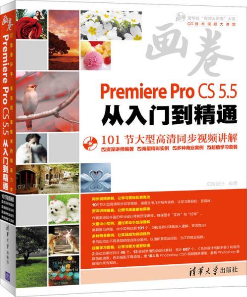 画卷-Premiere Pro CS5.5从入门到精通