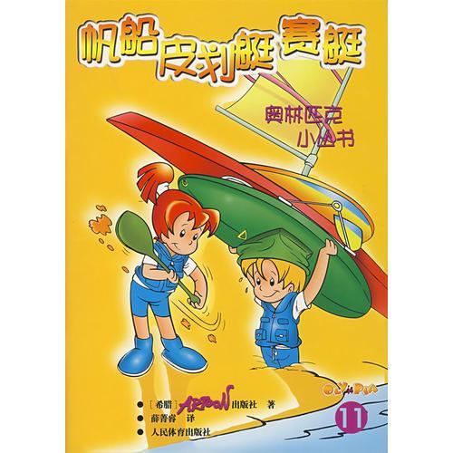 奥林匹克小丛书--帆船皮划艇赛艇(11)