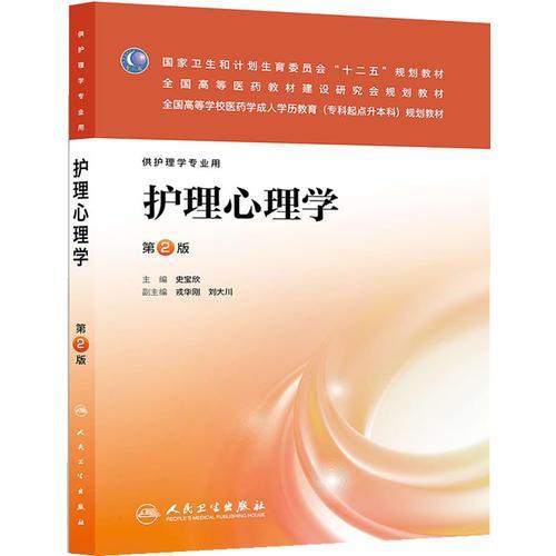 护理心理学(第二版/成教专升本护理)