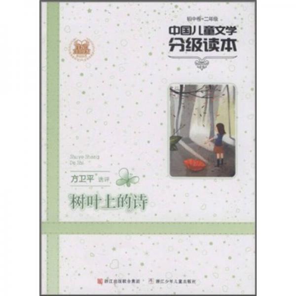 中国儿童文学分级读本:树叶上的诗(初中卷)(2年级)