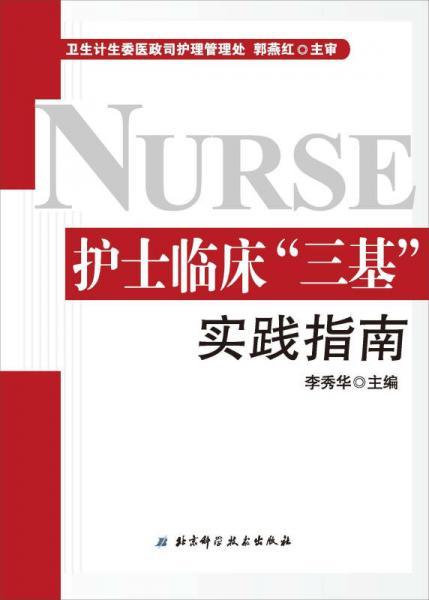 """护士临床""""三基""""实践指南(护士三基热销必备书 全新修订版)"""