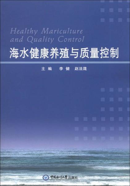 海水健康养殖与质量控制