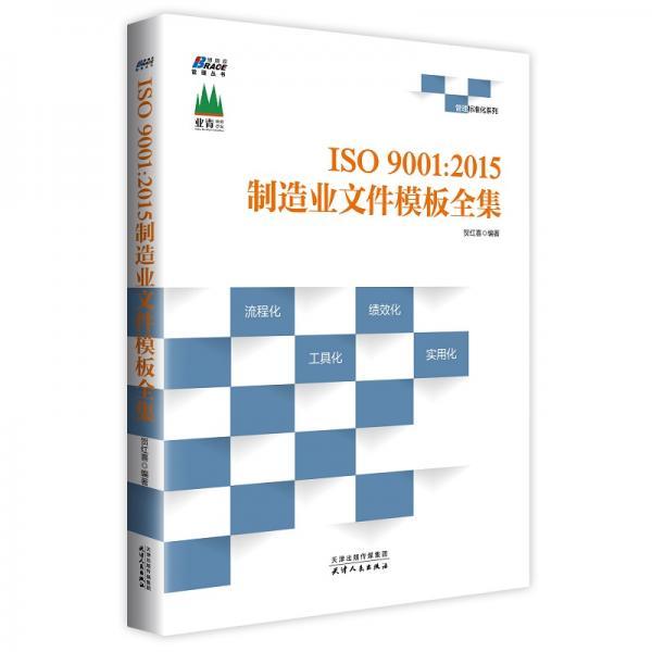 ISO9001:2015制造业文件模板全集