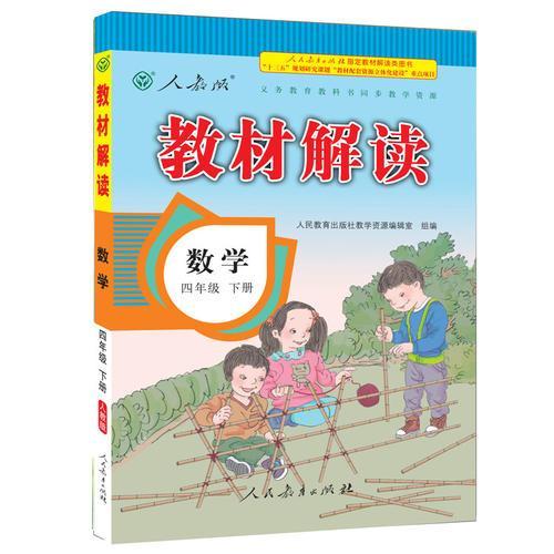 17春 教材解读 小学数学四年级下册(人教版)
