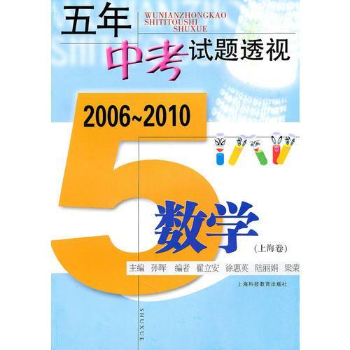 五年中考试题透视  2006~2010(上海卷) 数学