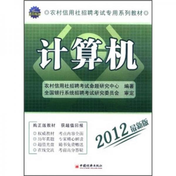 农村信用社招聘考试专用系列教材:计算机(云南省)(2012最新版)