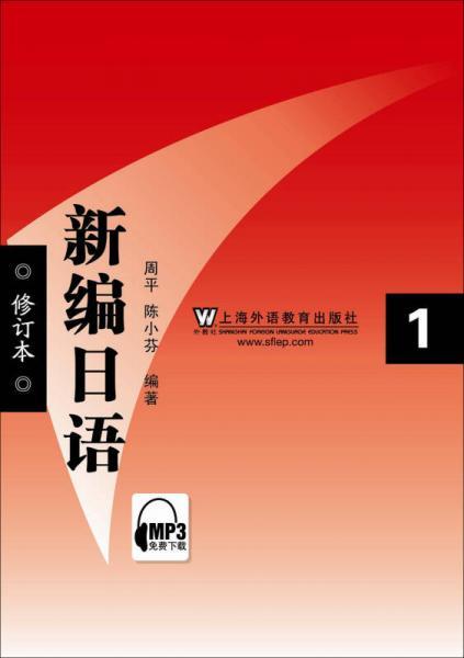 新编日语1(修订本)