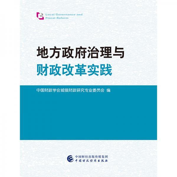 地方政府治理与财政改革实践