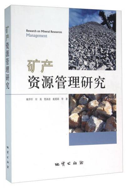 矿产资源管理研究