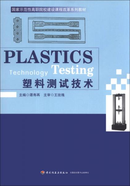 塑料测试技术/国家示范性高职院校建设课程改革系列教材