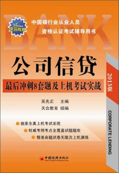 2013中国银行业从业人员资格认证考试辅导用书:公司信贷最后冲刺8套题及上机考试实战