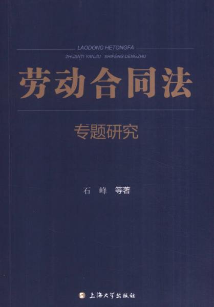 劳动合同法专题研究