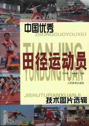 中国优秀田径运动员技术图片选辑