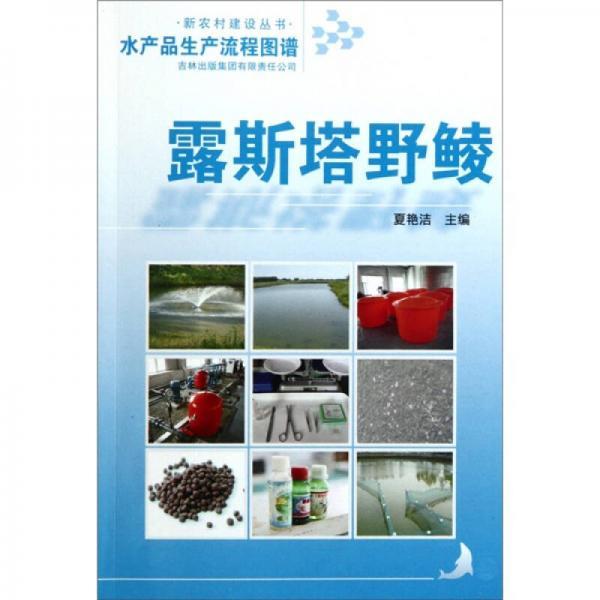 水产品生产流程图谱:露斯塔野鲮