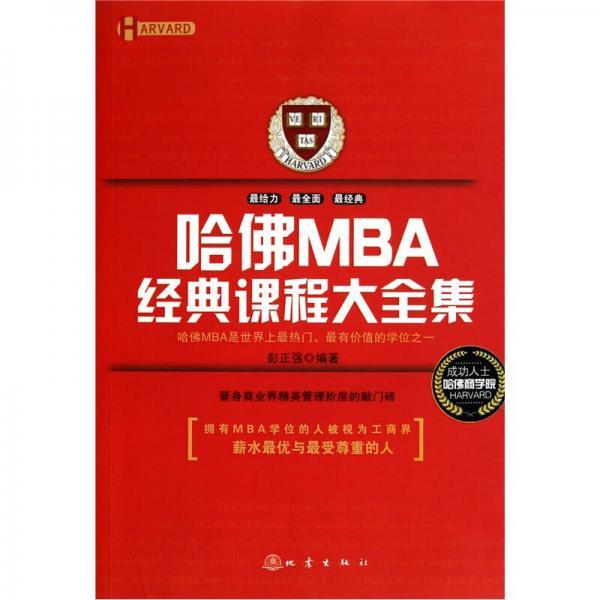 哈佛MBA经典课程大全集