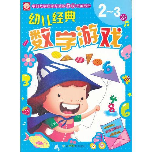 幼儿经典数学游戏:2~3岁()