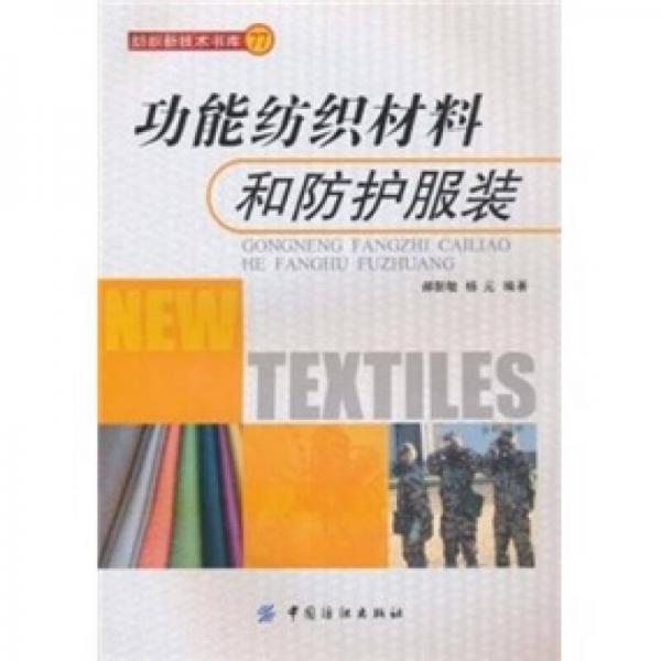 功能纺织材料和防护服装
