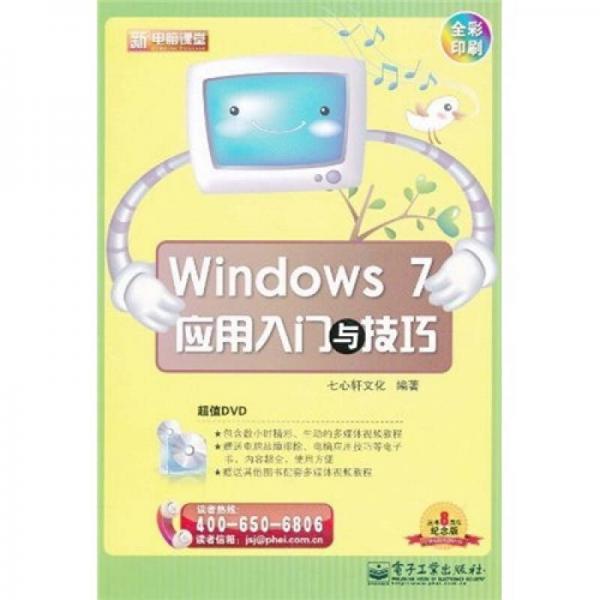 新电脑课堂:Windows 7应用入门与技巧(全彩)