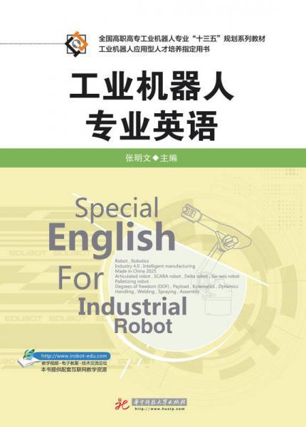 工业机器人专业英语