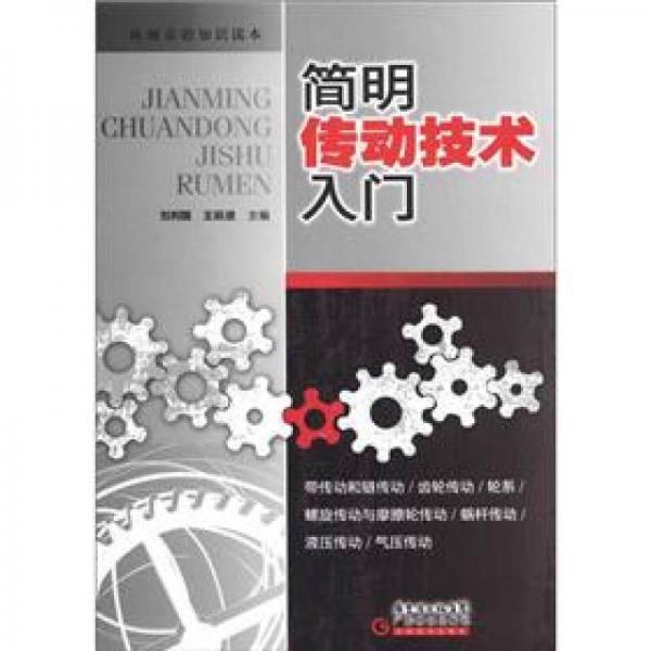 机械基础知识读本:简明传动技术入门