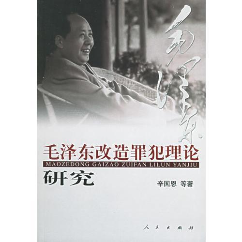 毛泽东改造罪犯理论研究