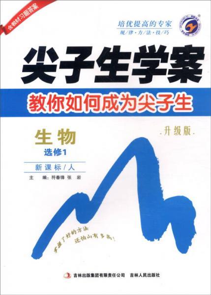 梓耕书系 尖子生学案:生物(选修1 新课标人 升级版)