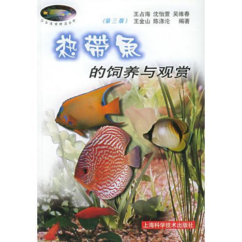 热带鱼的饲养与观赏——花鸟鱼虫精选丛书